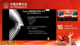 The HongKong Experience:five Years' Results with Supera Stents(陈耀志)